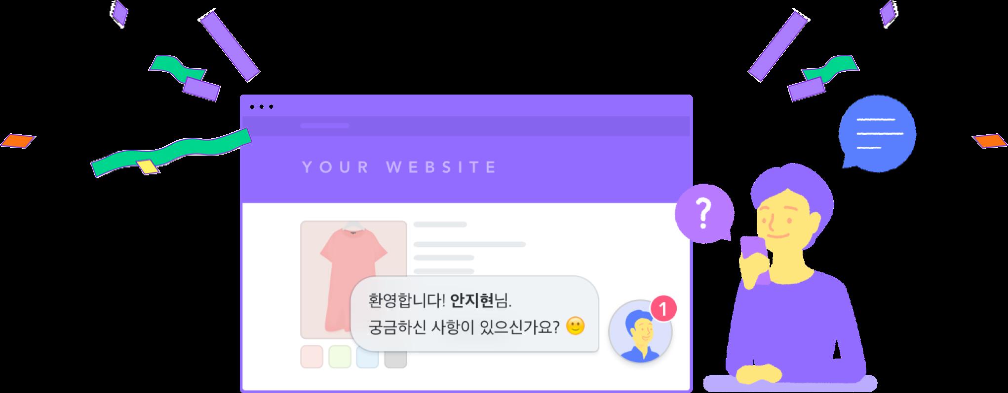 오직 아임웹에서만 채널톡 유료 플랜이 6개월 무료!